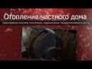 Отопление частного дома Твердотопливный котел Бренеран Ленинградка Однотрубная система отопления