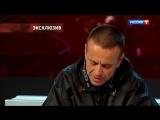 Эксклюзив «Прямого эфира» Андрей Губин от 06.06.17