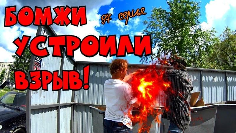 Один день среди бомжей / 97 серия - Бомжи устроили взрыв! (18 ) » Freewka.com - Смотреть онлайн в хорощем качестве