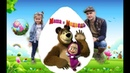 Маша и Медведь новая серия . Распаковка огромного яйца . Видео для детей . Alisa Like TV