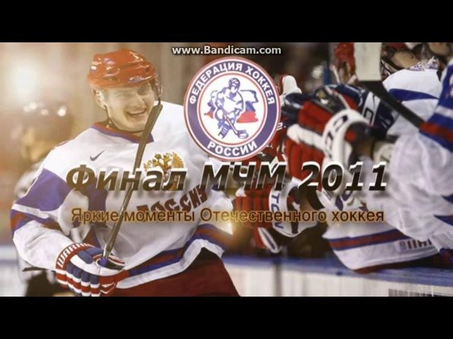 Россия - Канада | 5:3 | ФИНАЛ МЧМ 2011