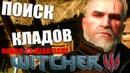 БЕСПОЛЕЗНЫЙ КОНТЕНТ СОКРОВИЩА 4 - ПОЛНОЕ ПРОХОЖДЕНИЕ   The Witcher 3: Wild Hunt 24