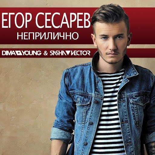 Егор Сесарев альбом Неприлично (Dima Young & Sasha Vector Remix)