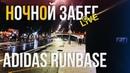 Adidas Runbase 2018 / ТЕХНИЧЕСКОЕ ОБЕСПЕЧЕНИЕ