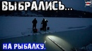 Веселая зимняя рыбалка с друзьями Опасный лед Окунь и Ерш Ловля на мормышку😉