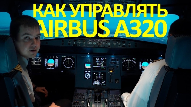 Airbus A320 | Краткий инструктаж по управлению