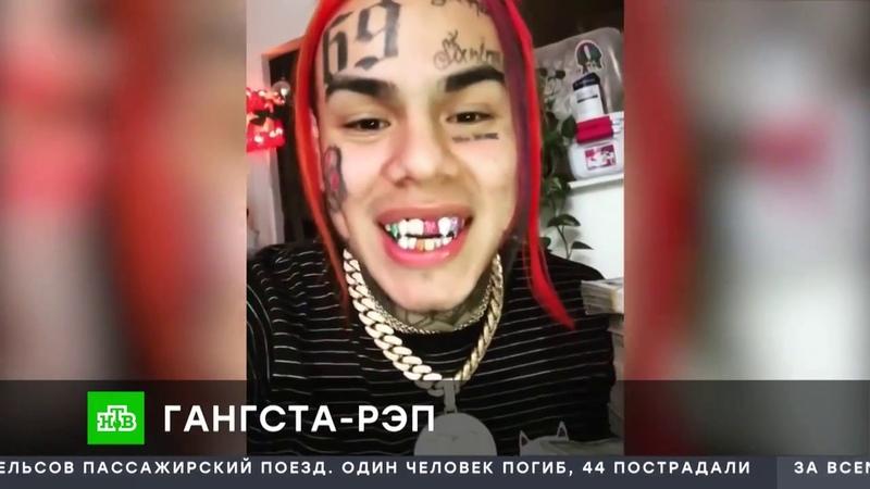 Телеканал НТВ про арест рэппера 6ix9ine 22 11 18