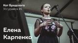 Кот Бродского  Уссурийск #1. Курт Воннегут - Колыбель для кошки  Елена Карпенко