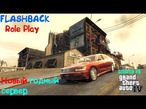 Новый достойный сервер. FLASHBACK RP | GTA IV Citizen FX • Live
