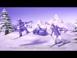 Снежное путешествие с milka всей семьёй