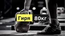 Поднимаем гирю 80кг / Егор Овсянников / Академия Гиревого Спорта