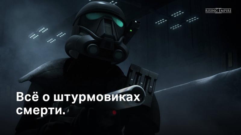 Rising Empire - Штурмовики смерти.