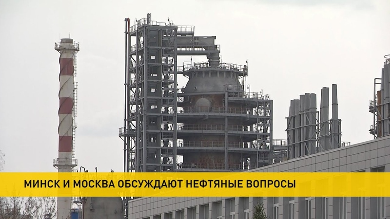 Нефтяной вопрос Беларусь требует от российской стороны компенсации потерь