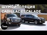 Шумоизоляция Cadillac Escalade Самара