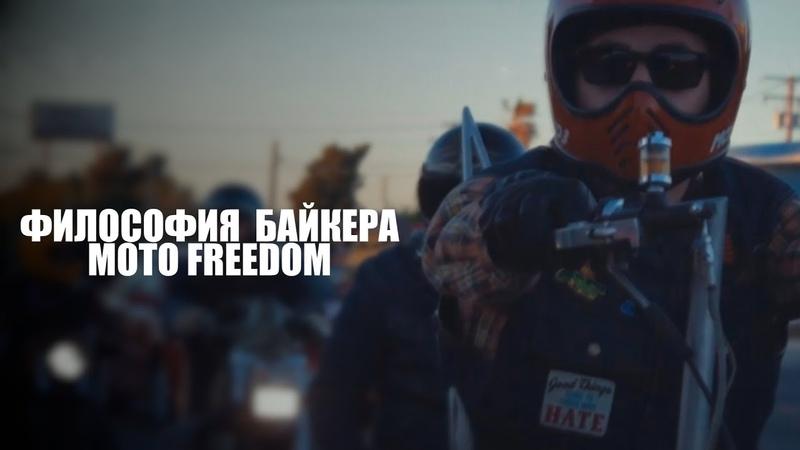 МОТО СВОБОДА | MOTO FREEDOM | ФИЛОСОФИЯ БАЙКЕРА | МОТОЦИКЛ | МОТО ЭТО ЖИЗНЬ