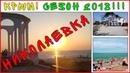 Николаевка КРЫМ Сезон 2018