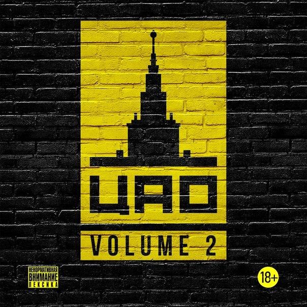 ЦАО - ЦАО. Volume 2 (2015)