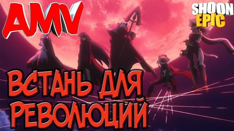 ВСТАНЬ ДЛЯ РЕВОЛЮЦИЙ [AMV] АНИМЕ КЛИП УБИЙЦА АКАМЭ Akame ga Kill! (skillet rise на русском)