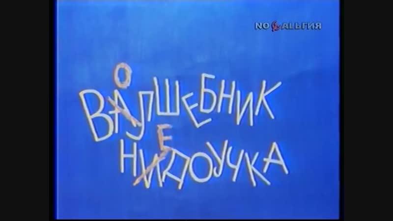Алла Пугачева - Волшебник недоучка
