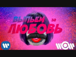 Премьера. ЭММА М и Игорь Николаев - Выпьем за любовь (Lyric Video)