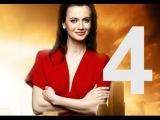 Вверх тормашками (2014) - 4 серия.  Комедия сериал (4 серия из 4) 2014