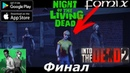 Финал События Night of the Living Dead в Into the Dead 2 (Android Ios)