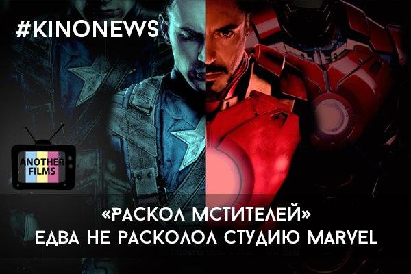 Причиной раздора стал фильм «Раскол мстителей». В оригинале фильм называется «Капитан Америка: Гражданская война», и такая война в действительности бушевала в Marvel относительно долгое время. Помимо прижимистости Перлмуттера, проблемы для киностудии созд