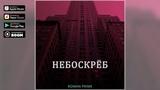 Roman Prime - Небоскрёб (single 2019)