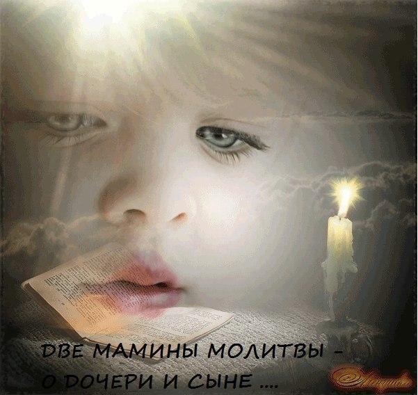 ДВЕ МАМИНЫ МОЛИТВЫ - O ДOЧЕРИ И СЫНE МОЛИТВА О ДОЧЕРИ Молю тебя, о Дева Пресвятая, Даруй здоровье доченьке моей. Ты ведаешь, о чём душа мечтает – Дай в жизни ей побольше ясных дней! Прошу ей счастья, красоты, удачи И много-много радостных минут. И пусть она поменьше горько плачет. И пусть часы счастливые бегут. А если вдруг кого-то ненароком Она обидит, злобы не тая, Я знаю: будет для неё уроком Святая строгость и любовь Твоя. И коль она по слабости душевной Не сразу путь свой в жизни обретёт…