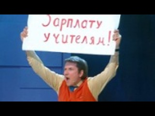 Уральские пельмени / Год в сапогах / 2. Война за зарплату
