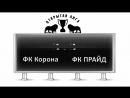 ОБЗОР матча ФК ПРАЙД - ФК Корона. 16 сентября 2018 г.