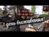 IMSR Другие игры -  7 Days to Die #1