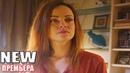 Новозагруженый фильм 2018 надо глянуть! СОРОКАЛЕТНЯЯ МАМАША Русские мелодрамы 2018, новинки HD 1080
