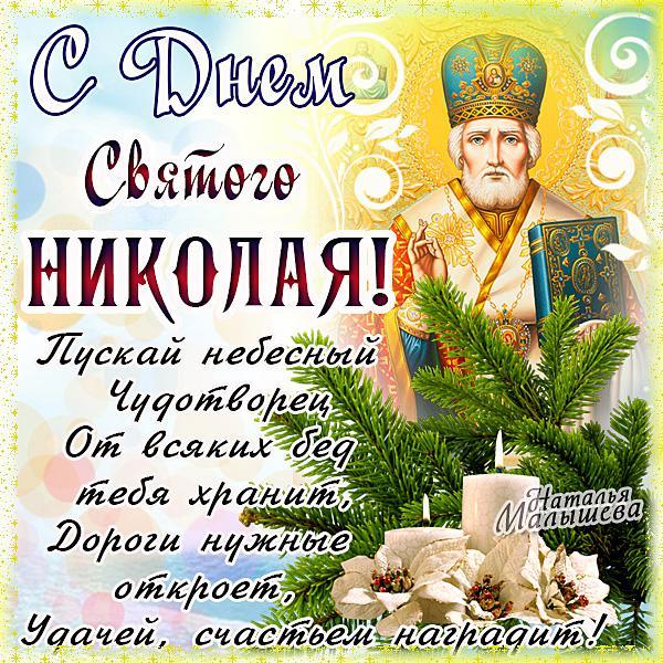 картинки поздравления с николаем святым