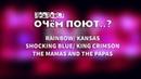 О чем поют: Rainbow, Kansas, Shocking Blue, King Crimson, the Mamas and the Papas