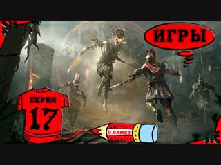 Assassin's Creed Odyssey | Кредо ассасина: Одиссея -