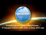 ВП СССР. О возрождении суверенитета России