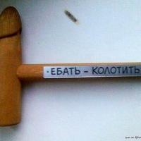 ЕБАТЬ - КОЛОТИТЬ | ВКонтакте