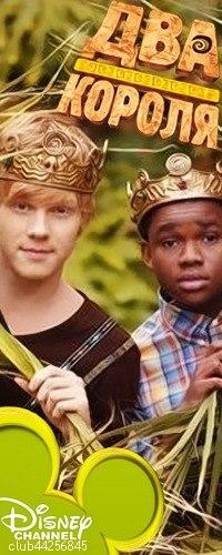 два короля скачать торрент - фото 5