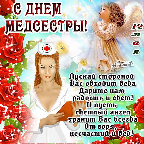 внешний короткое поздравление с днем медицинских сестер важно