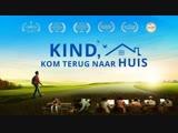 Nederlandse christelijke film Kind, kom terug naar huis God redde me van videogames (Hele film)
