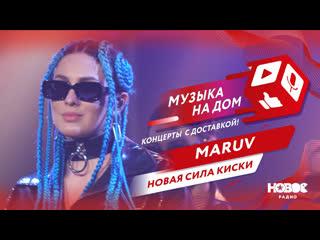 Maruv новая сила киски | музыка на дом. концерты с достаой
