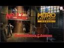 Metro Last Light Redux-№ 17-Прохождение С Багами.