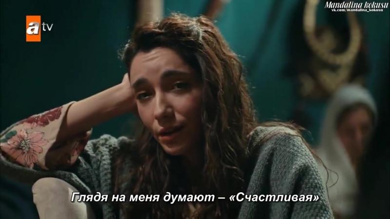 Отрывок с 4 серии сериала Ты расскажи Черное Море (Sen Anlat Karadeniz)