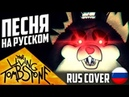ПЕСНЯ ТАТЛТЕЙЛ Dont Tattle On Me НА РУССКОМ - Living Tombstone Remix ПЕРЕВОД ОЗВУЧКА RUS COVER