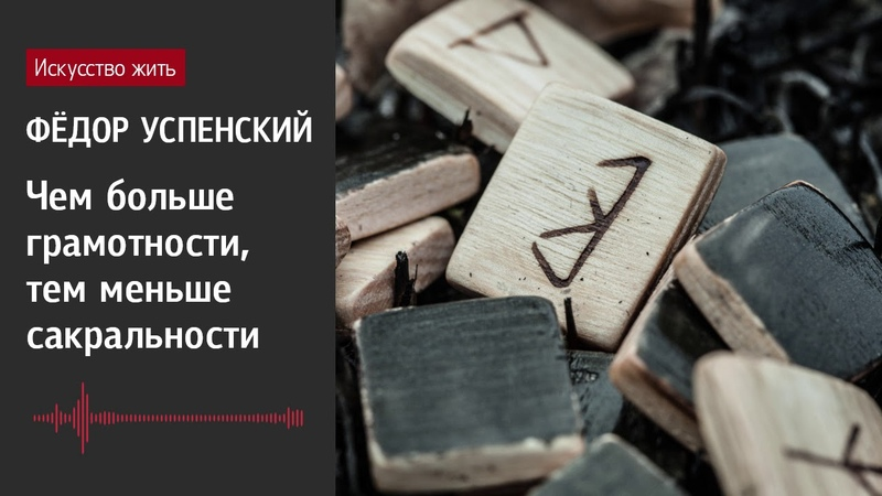 Фёдор Успенский: Чем больше грамотности, тем меньше сакральности