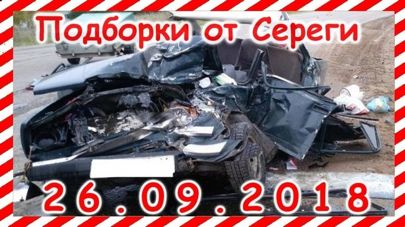 26 09 2018 Видео аварии дтп автомобилей и мото снятых на видеорегистратор Car Crash Compilation may группа avtoo