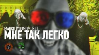 Марк ЮМО— Мне так легко (feat Kyivstoner)16+