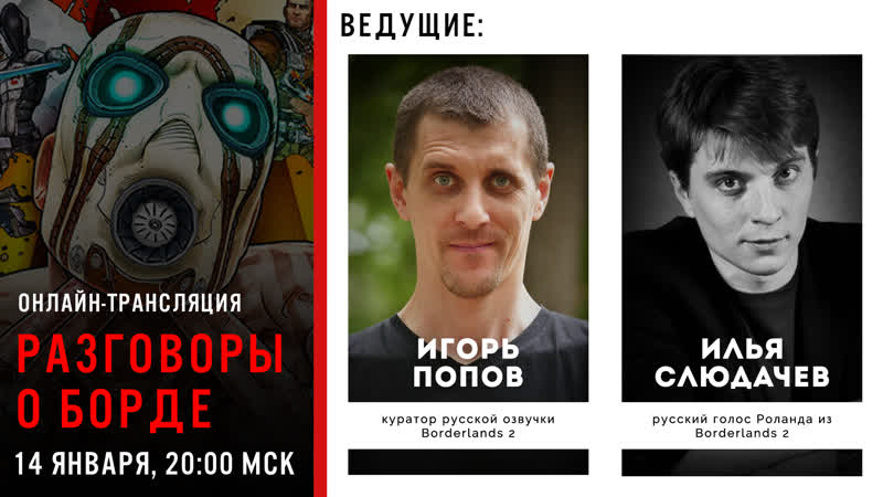 Разговоры о Борде Игорь Попов Илья Слюдачев
