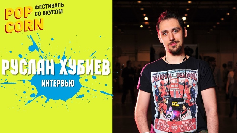 Интервью с Русланом Хубиевым | Фестиваль PopCorn 2018